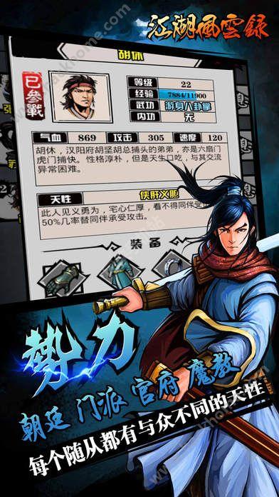 江湖风云录iOS官方正式版下载图3: