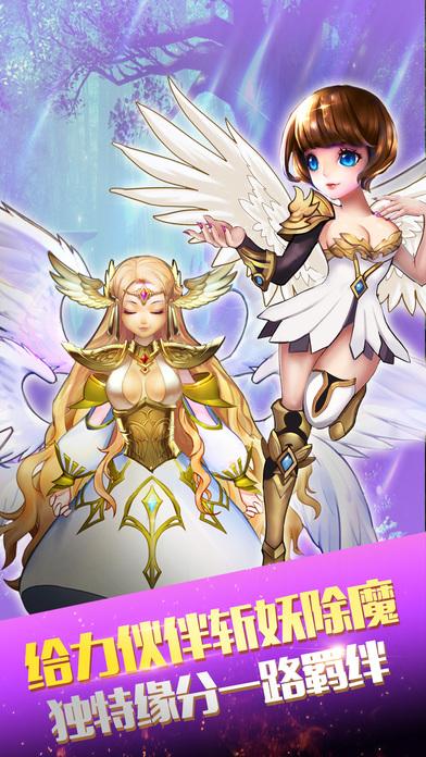 永恒天使ios官方正式版下载图3:
