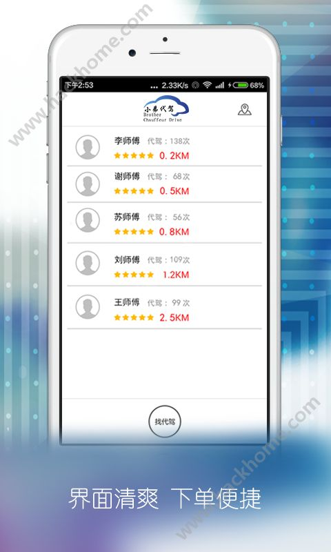 小弟代驾下载手机版app图1: