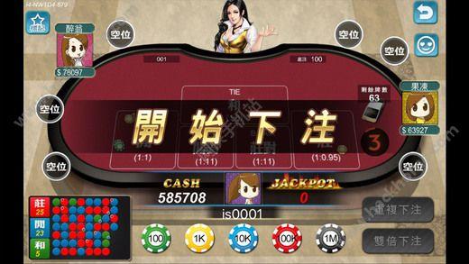 金富爷百家乐游戏安卓版下载 v1.