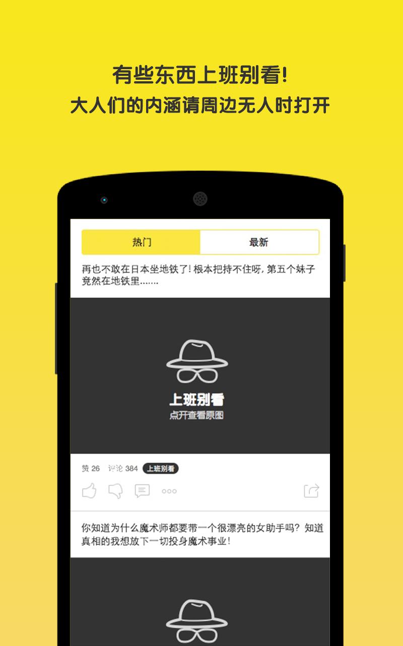 2333app下载,2333内涵段子app下载手机版
