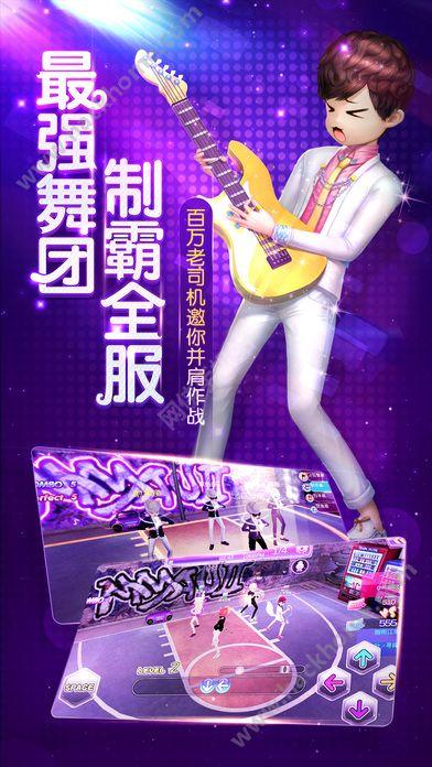 心动劲舞团手游官网iOS版图1: