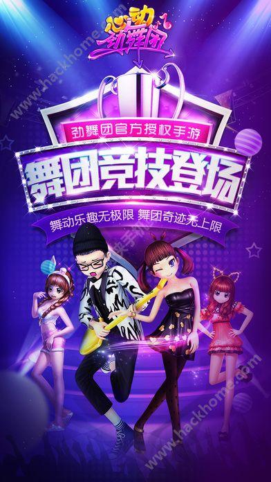 心动劲舞团手游官网iOS版图5: