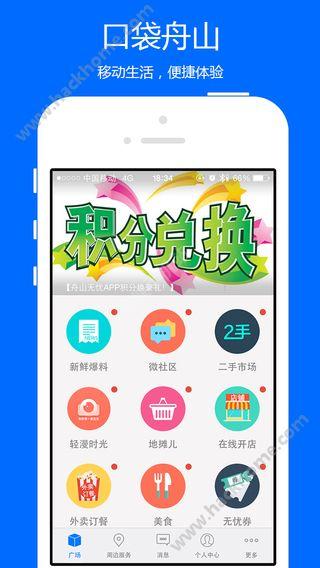 舟山无忧官网app下载图3: