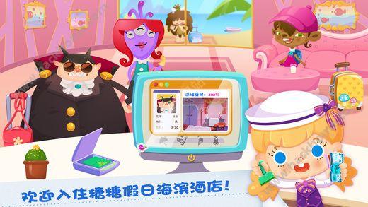 糖糖假日海滨酒店官方正版游戏下载图1: