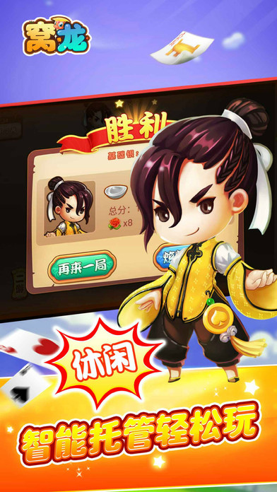 同城游窝龙游戏手机版下载图5: