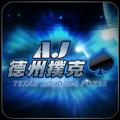 AJ斗地主扑克手游