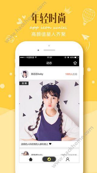 迅雷直播ios苹果app手机版图2: