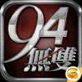 94无双最新版