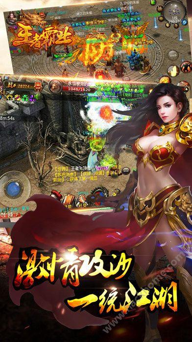 王者霸业手游官网正版图2: