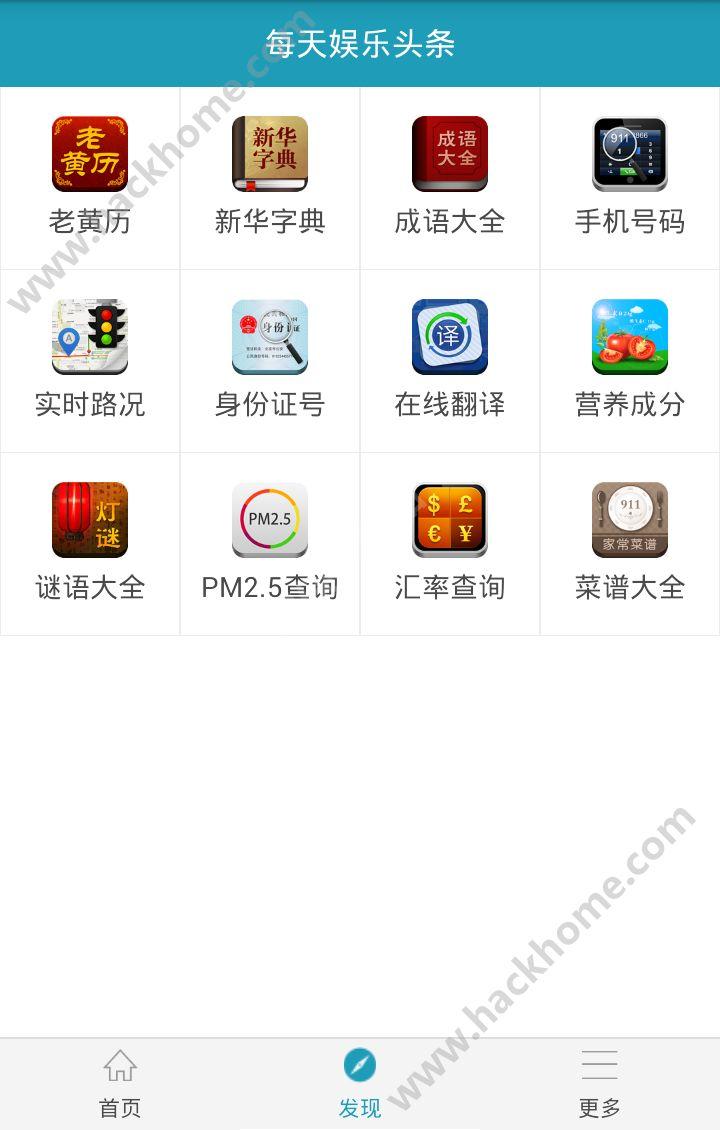 每天娱乐头条app下载,每天娱乐头条下载app手机版