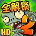 植物大战僵尸2高清版1.8.2最新版下载 v1.8.2
