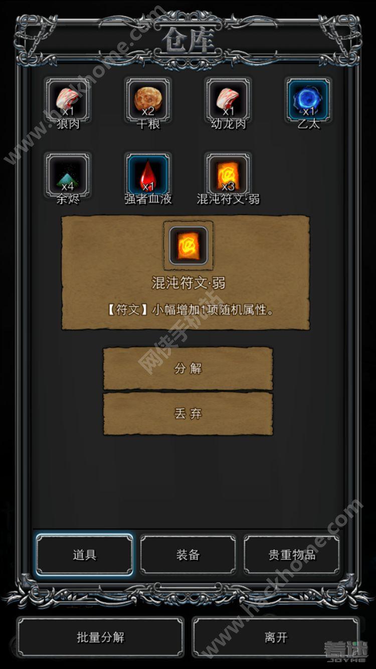 《地下城堡2》盔甲残片怎么得 残篇分别在哪几... _九游手机游戏