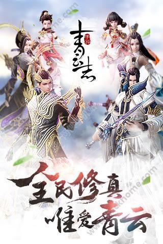 诛仙青云志游戏官网下载图1: