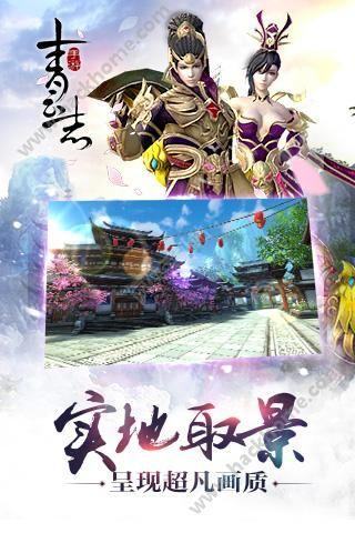 诛仙青云志游戏官网下载图3: