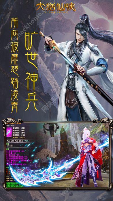 大话仙侠官方网站手游下载图3: