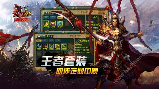 热血帝王360版本下载安装官网安卓版图4: