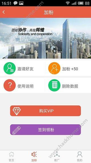 微神器下载苹果版app图1: