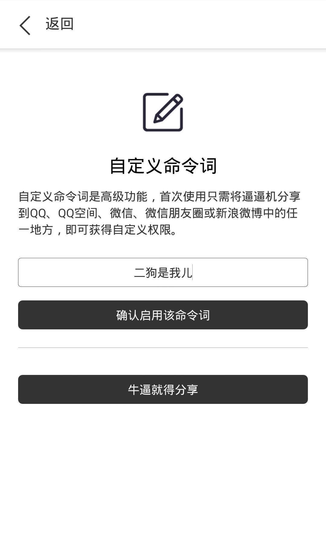 逗逼机官网app下载找手机神器图4: