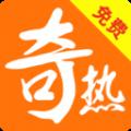 奇热小说app免费破解版下载安装 v3.0.5