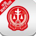 中国裁判文书网官网app下载手机版 v1.0