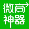 微商神器免费下载官网授权码 v3.0.0