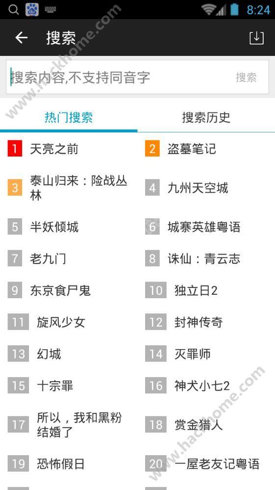 小马搜索app下载官网软件图1: