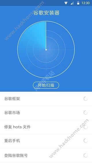 Go谷歌安装器免ROOT安装手机版app图1: