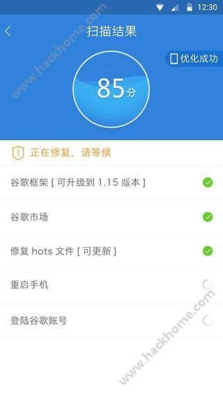 Go谷歌安装器免ROOT安装手机版app图3: