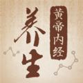 黄帝内经养生软件app下载手机版 v1.3