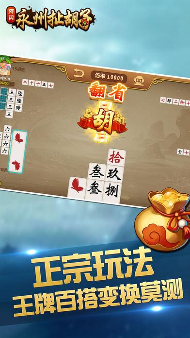 阿闪永州扯胡子游戏官方手机版图4: