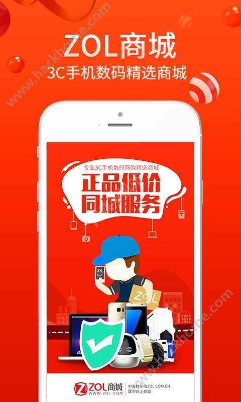 ZOL商城官网软件app下载图1: