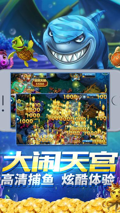电玩捕鱼城app游戏最新版图片1