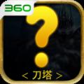 新刀塔手游官网正版下载 v1.6.5.1