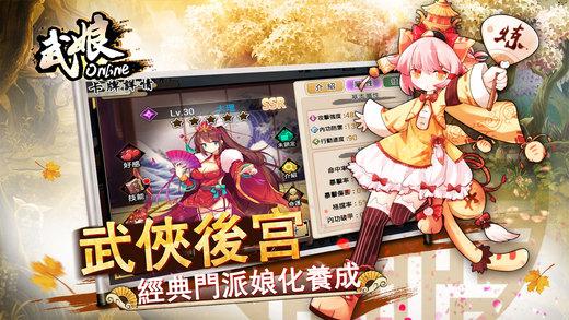 武娘ol官方网站正版手游下载图3: