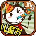 坑爹游戏9官方手机版下载 v1.0.3
