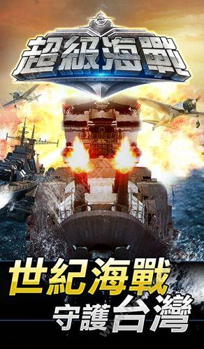 超级海战环太平洋九游版最新版下载图3: