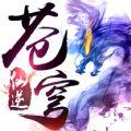 仙逆苍穹iOS官网正版下载 v3.6.0