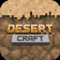 沙漠世界无限道具中文破解版(Desert Craft) v1.0.3