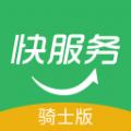 快服务骑士版下载安装手机版app v1.3.2