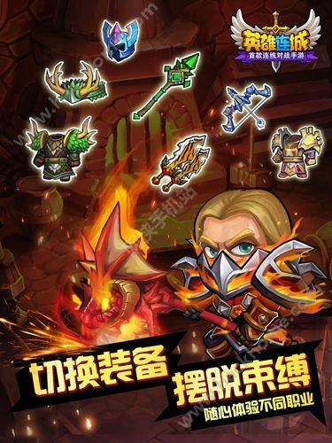 英雄连城手游官方网站下载图1: