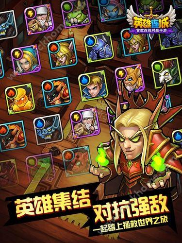 英雄连城手游官方网站下载图3: