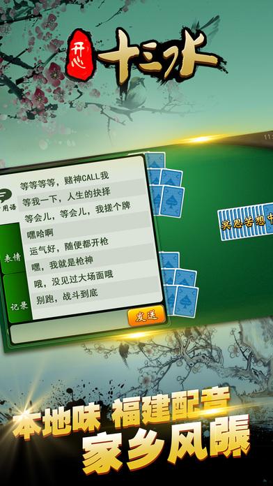 开心十三水官方网站安卓版图1: