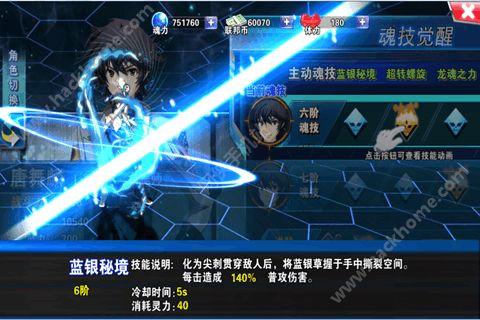 斗罗3之龙王传说下载九游最新版 v1.