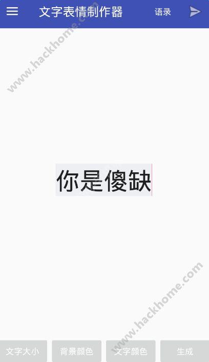 文字表情制作器app手机版下载 v1.