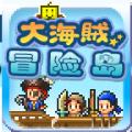 大海贼探索冒险岛无限金钱汉化破解版 v1.3.7
