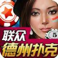 斗地主扑克周年版