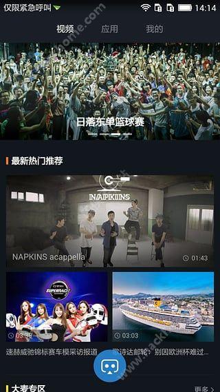 小米VR玩具版app官方下载图片3