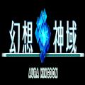 幻想神域启源女神官网版