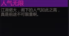 剑侠世界手游人气无限称号获取及属性详解[图]